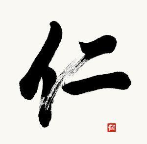 the-kanji-jin-or-benevolence-in-gyosho-nadja-van-ghelue